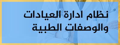 نظام ادارة العيادات والوصفات الطبية