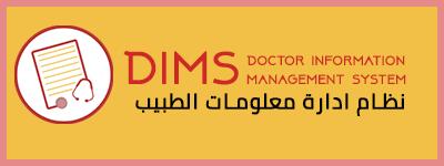 نظام معاومات الطبيب
