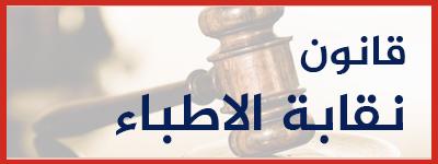 قانون النقابة