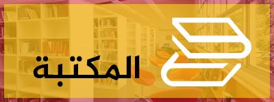 مكتبة النقابة