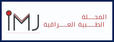 المجلة الطبية العراقية
