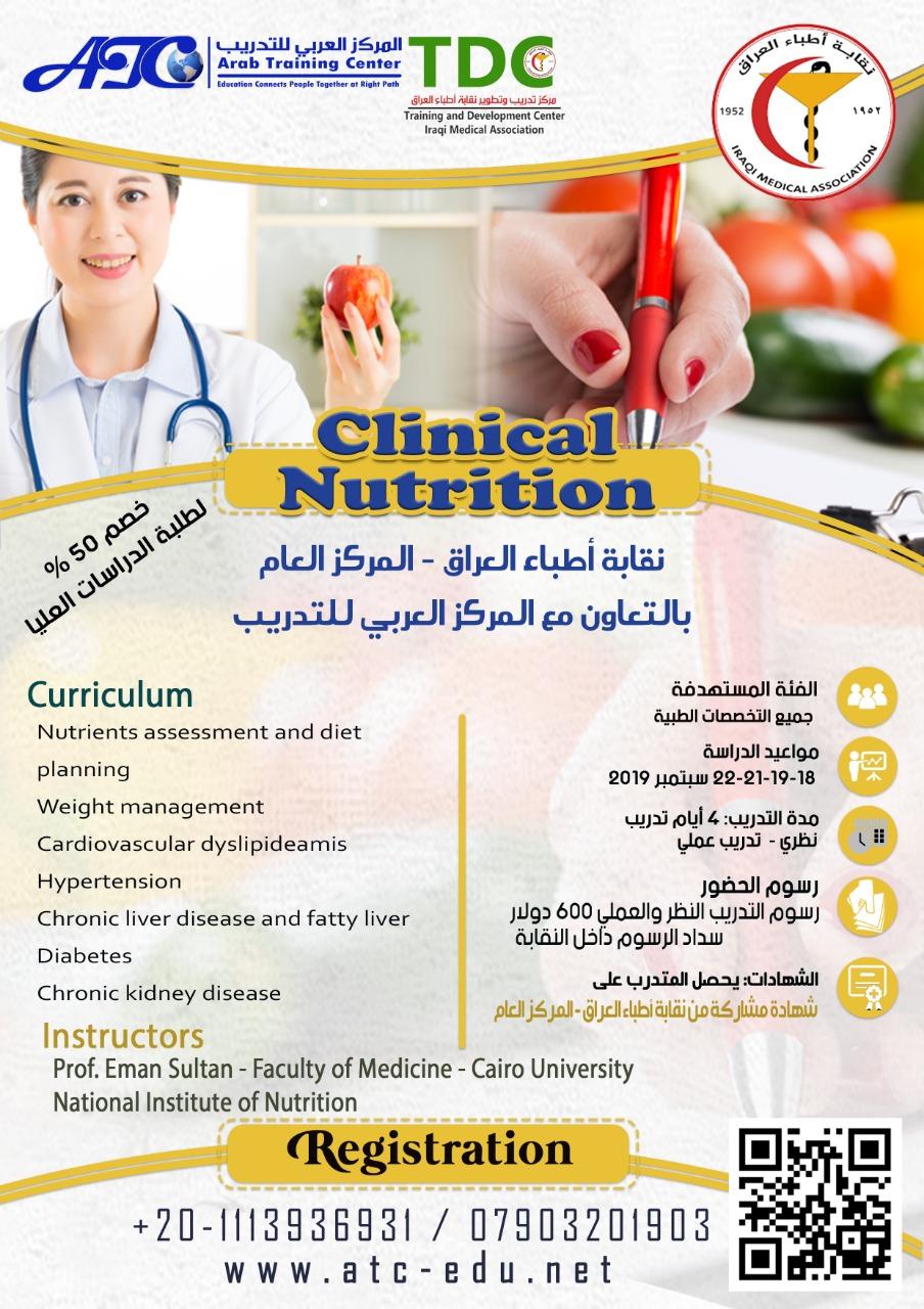 من أجل فتح الأبواب وتهيئة الفرص المناسبة للأطباء بتقديم المناهج الحصرية والحديثة في مجال التغذية العلاجية والمبتكرة