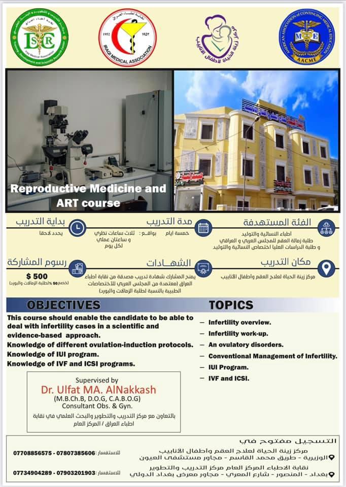 Reproductive Medicine and ART course