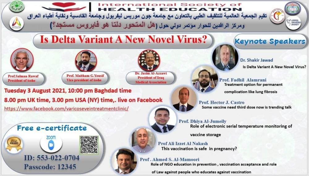مؤتمر دولي حول هل المتحول دلتا هو فايروس مستجد؟