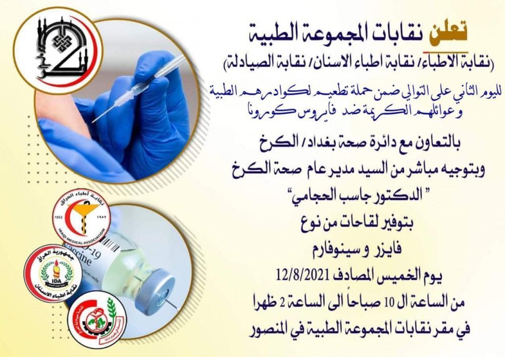 إعلان عن حملة تطعيم الكوادر الطبية يوم الخميس 11 أب