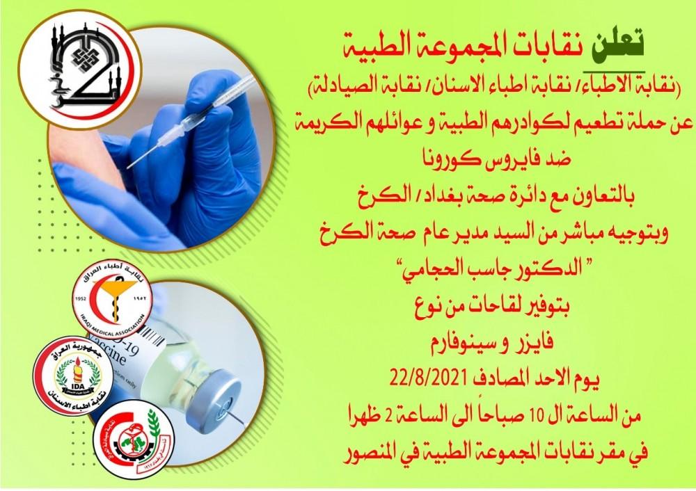 حملة تطعيم الكوادر الطبية و عوائلهم الكريمة