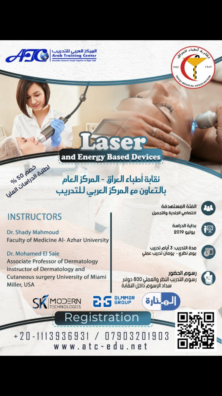 الكورس التدريبي Laser and Energy Based Devices