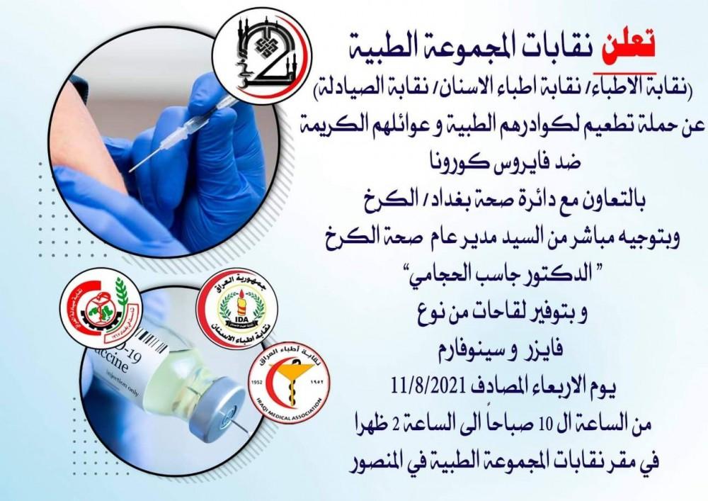 3 حملة تطعيم الكوادر الطبية و عوائلهم الكريمة ضد فايروس كورونا