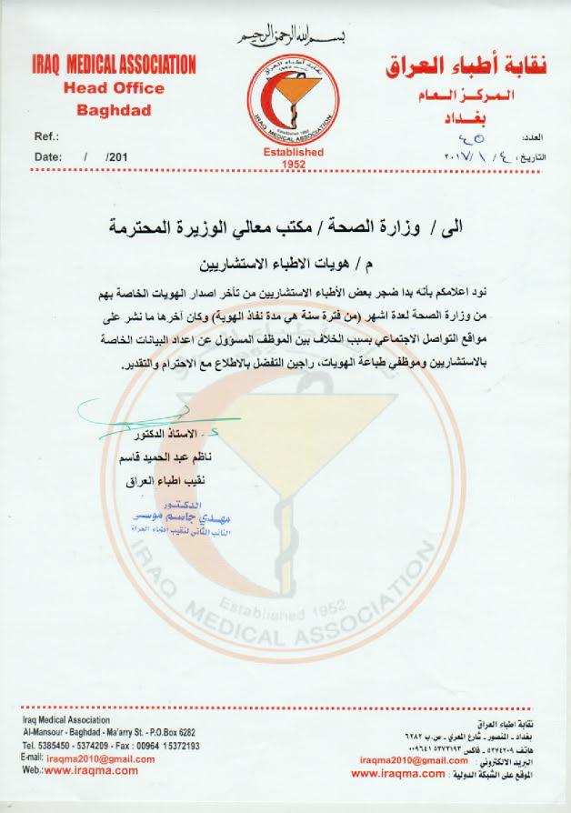 الى / وزارة الصحة / مكتب معالي الوزيرة المحترمة
