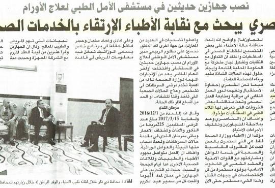 نقابة اطباء العراق في الصحف العراقية