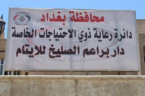زيارة لجنة الاغاثة وأعضاء مجلس نقابة اطباء العراق المركز العام لدار الأيتام في الصليخ