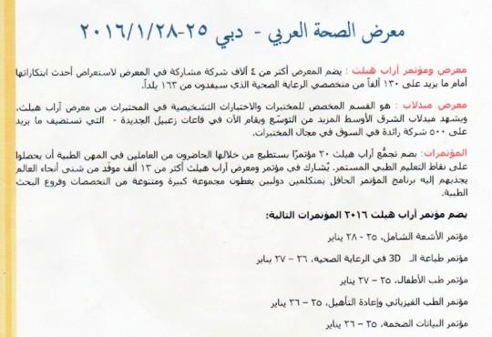 معرض الصحة العربي – دبي 25-28 1 2016