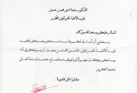 تهنئة رئاسة الجمهورية / ديوان الرئاسة