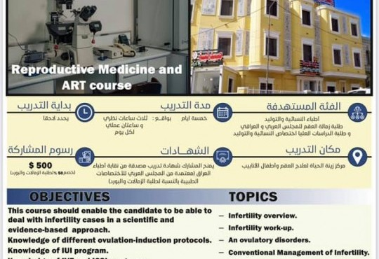 سيعقد مركز التدريب والتطوير البرنامج التدريبي بعنوان  Reproductive Medicine and ART course
