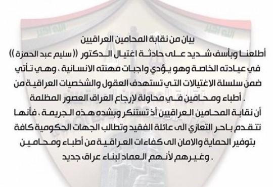 بيان نقابة المحامين العراقيين حول الاعتداءات التي تطال الاطباء العراقيين