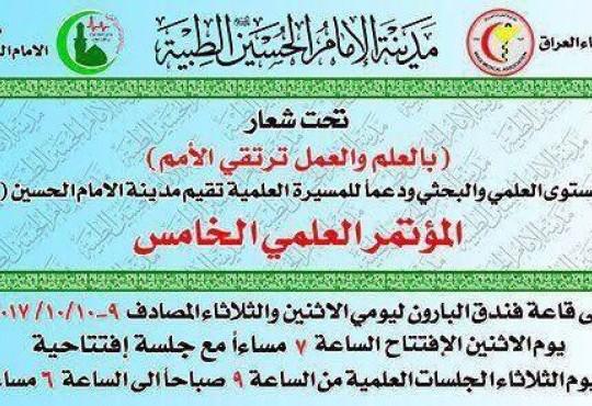 برعاية نقابة اطباء العراق .. اقامت مدينة العلم مؤتمرها الخامس