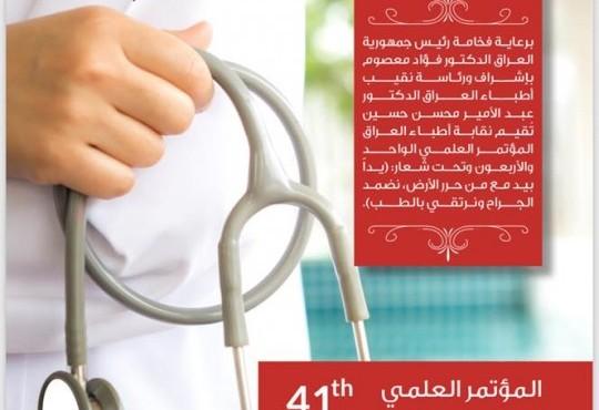 المؤتمر العلمي الواحد والاربعون لنقابة اطباء العراق