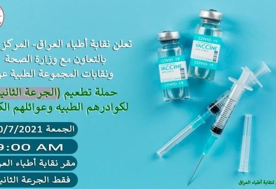 إعلان تطعيم الكوادر الطبية بالجرعة الثانية من اللقاح