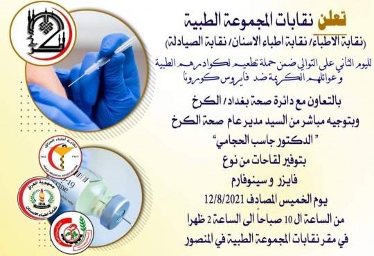 في مقر نقابات المجموعة الطبية في بغداد / المنصور