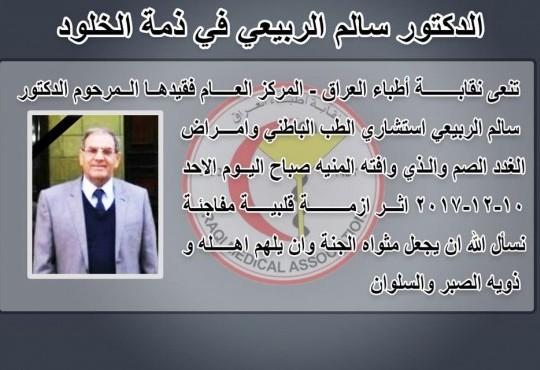 تنعى نقابة اطباء العراق - المركز العام فقيدها المرحوم الدكتور سالم الربيعي ا