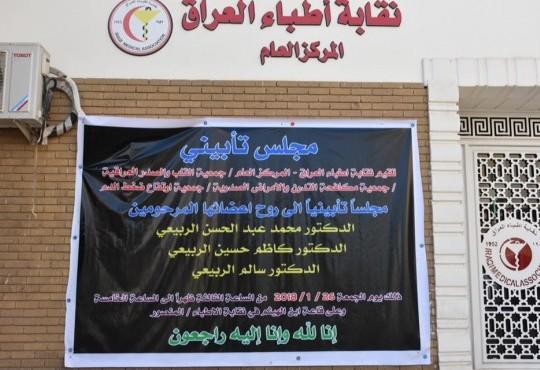أقامت نقابة أطباء العراق المركز العام بالتعاون مع كل من: جمعية القلب والصدر العراقية،وجمعية مكافحة التدرن والامراض الصدرية،وجمعية ارتفاع ضغط الدم