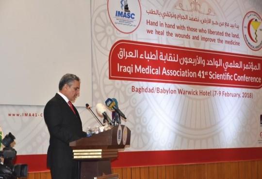 برعاية فخامة رئيس جمهورية العراق الدكتور (فؤاد معصوم) وباشراف ورئاسة نقيب أطباء العراق
