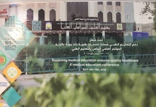 المؤتمر العلمي الخاص بالتعليم الطبي
