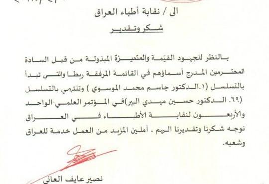 دورة الايكو في نقابة أطباء العراق-المركز العام