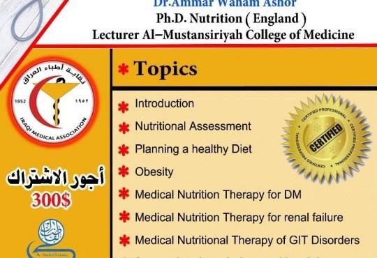 """تنويه:: تم تغيير موعد دورة التغذية الأساسية والمتقدمة"""""""