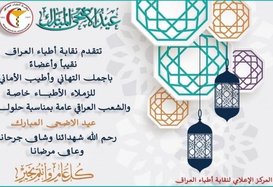عيد الأضحى المبارك  كل عام وانتم بخير