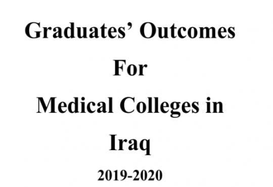 يسر نقابة أطباء العراق المقر العام أن تنشر كتاب مخرجات كليات الطب العراقية