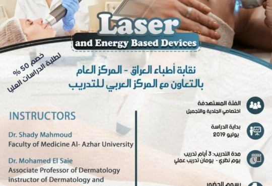 الكورس التدريبي Laser and Energy Based Devices