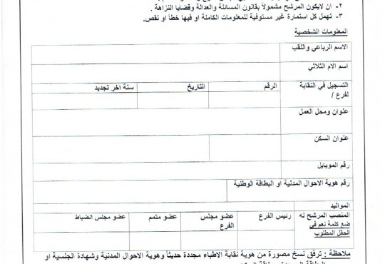 اعلان فتح باب الترشيح لانتخابات نقابة الأطباء