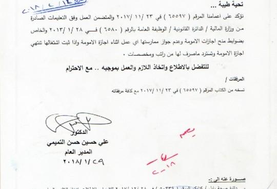 وزارة الصحة  / تاكيد على ضوابط منح اجازة الامومة
