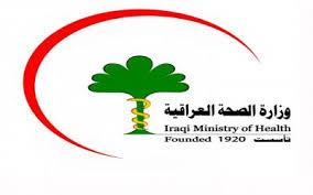 وزارة الصحة المؤتمر السنوي الثالث 6- 8 كانون الاول 2012