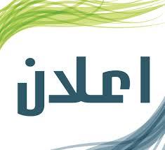 **اعلان ** انتخابات نقابة أطباء العراق
