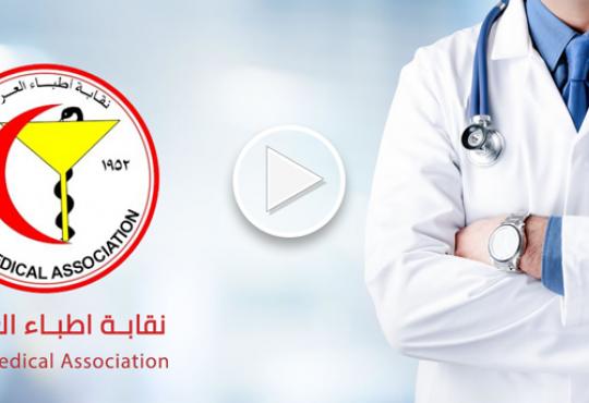 """المؤتمر العام لنقابة اطباء العراق """"15 – 9 -2017 """""""