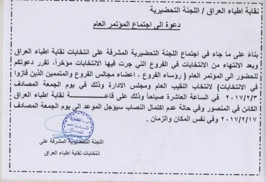 انتخابات نقابة اطباء العراق